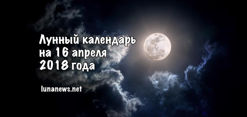 Лунный календарь на 16 апреля 2018