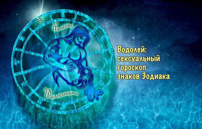 Водолей: сексуальный гороскоп знаков Зодиака