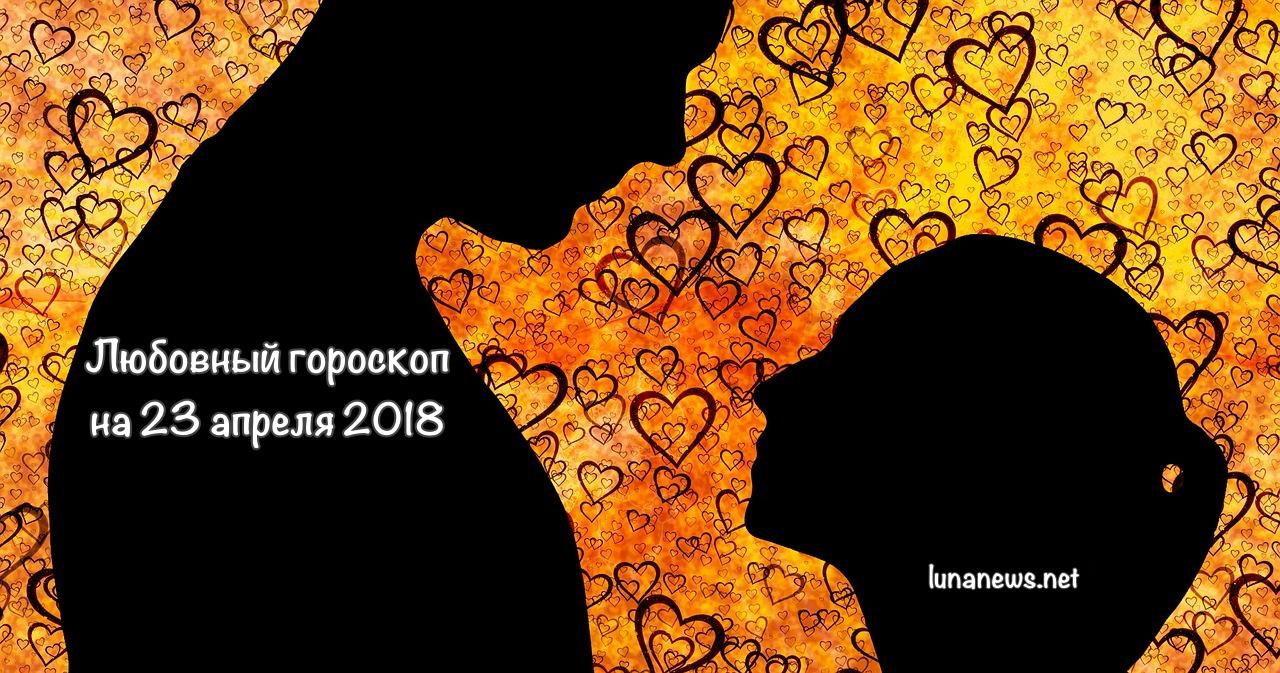 ЛЮБОВНЫЙ ГОРОСКОП на 23 апреля 2018