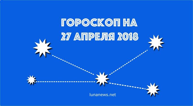 ГОРОСКОП на 27 апреля 2018 года