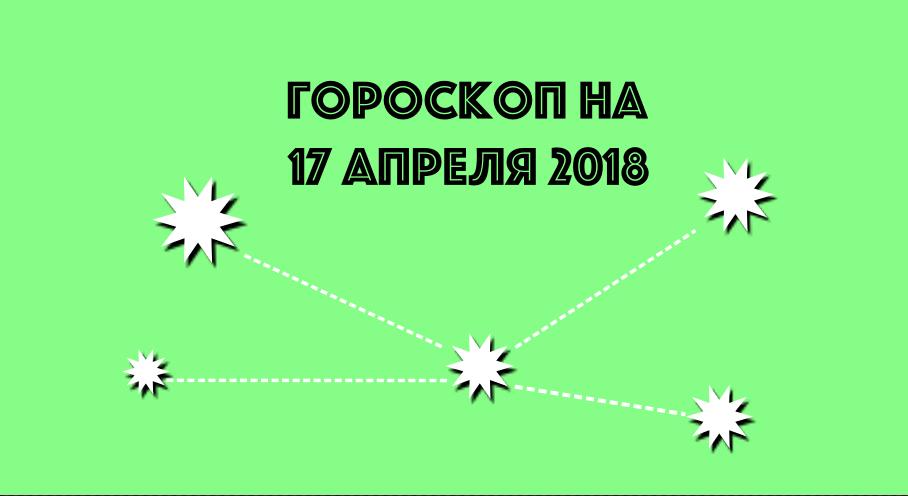 Гороскоп на 17 апреля 2018