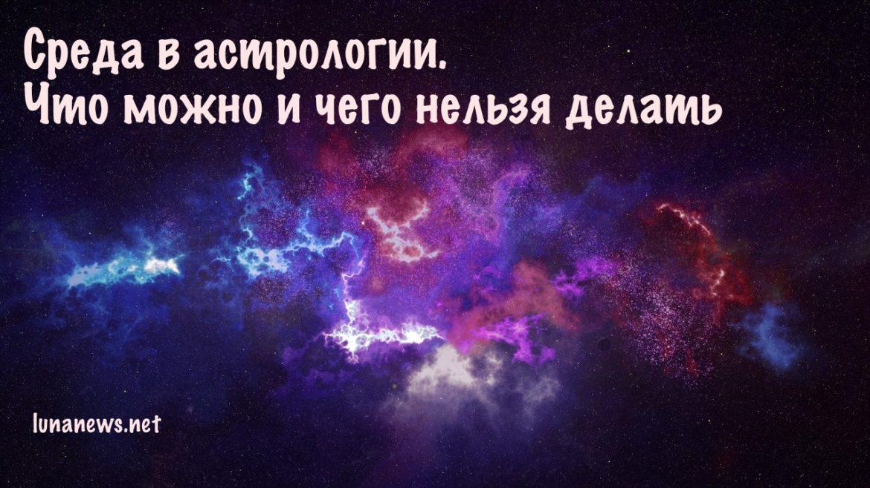 Среда в астрологии