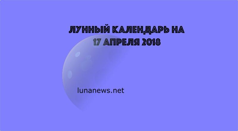 Лунный календарь на 17 апреля