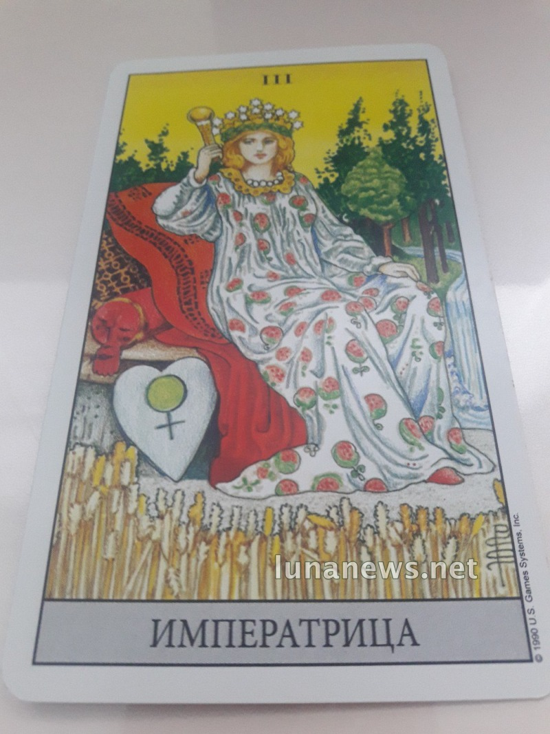 Императрица - Карта Таро